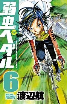[渡辺航]の弱虫ペダル 6 (少年チャンピオン・コミックス)