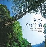 【ハ゛ーケ゛ンフ゛ック】祖谷かずら橋-高橋毅写真集