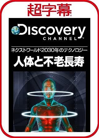 超字幕/Discoveryネクストワールド 2030年のテクノロジー:人体と不老長寿|ダウンロード版