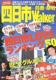 ウォーカームック  四日市ウォーカー+鈴鹿・桑名  61802‐89 (ウォーカームック 188)