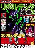 フィギュア王プレミアムシリーズ9 リボルテック大全2 (ワールドムック858)