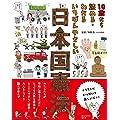 10歳から読める・わかる いちばんやさしい 日本国憲法