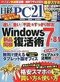 日経PC 21 (ピーシーニジュウイチ) 2015年 06月号