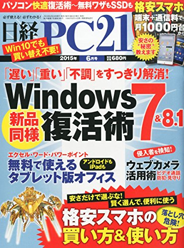 日経PC 21 (ピーシーニジュウイチ) 2015年 06月号の詳細を見る