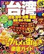るるぶ台湾'19 (るるぶ情報版海外)
