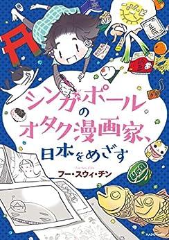 [フー・スウィ・チン]のシンガポールのオタク漫画家、日本をめざす (コミックエッセイ)