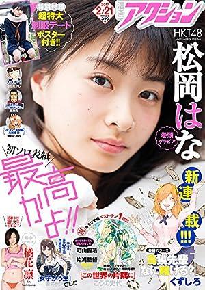漫画アクション No.4 2017年2/21号 [雑誌]