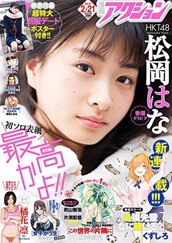 漫画アクション No.4 2017年2/21号 [雑誌]...