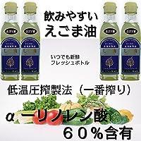 長野県加工 えごま油 184g 低温圧搾一番搾り