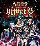苦しみも喜びも夢なればこそ「現世は夢~バンド生活二十五年~」渋谷...[Blu-ray/ブルーレイ]