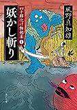 妖かし斬り 四十郎化け物始末 1 (角川文庫)