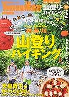 神奈川の山登り&ハイキング 令和の絶景最新版 ウォーカームック