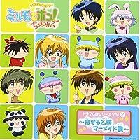 わがまま☆フェアリー ミルモでポン!ちゃあみんぐ ドラマCDシリーズ Vol.2