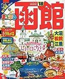 まっぷるマガジン (まっぷる 函館 大沼・松前・江差 mini '18)