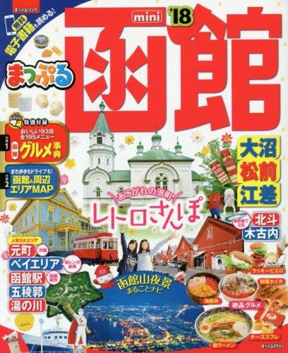 まっぷるマガジン (まっぷる 函館 大沼・松前・江差 mini '18)の詳細を見る