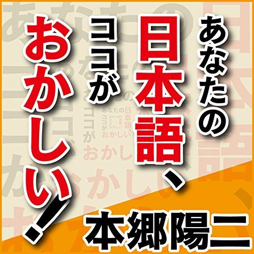 あなたの日本語、ココがおかしい! 日本人なら知っておきたい大人の言葉づかい | 本郷 陽二