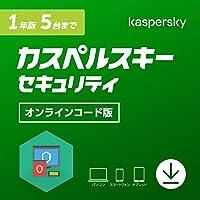 カスペルスキー セキュリティ (最新版)   1年 5台版   オンラインコード版   Windows/Mac/iOS…