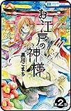 【プチララ】 お江戸の神様 2話 【プチララ】お江戸の神様 (花とゆめコミックス)
