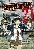 COPPELION(21) (ヤングマガジンコミックス)