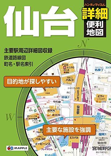 ハンディマップル 仙台詳細便利地図 (地図 | マップル)