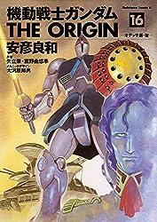 機動戦士ガンダム THE ORIGIN(16) (角川コミックス・エース)