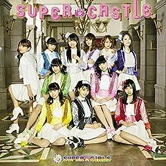 SUPER☆GiRLS「JOY! & JOY!!」のジャケット画像