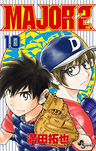MAJOR 2nd(メジャーセカンド)(10) (少年サンデーコミックス)