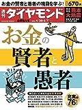 週刊ダイヤモンド 2016年 4/30・5/7合併号 [雑誌] (お金の賢者と愚者)