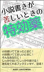 小説書きが苦しいときの特効薬 (米田淳一未来科学研究所)