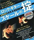 DVD付 ロックギタースケールの掟 実力アップに役立つスケールの知識と実施例集 (シンコー・ミュージックMOOK DVD実力養成シリーズ)