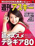 週刊アスキー No.1035 (2015年6月30日発行) [雑誌]
