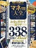 マネー大全2018 (100%ムックシリーズ)