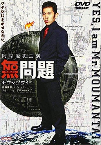 無問題(モウマンタイ) [DVD]の詳細を見る