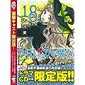 CD付き 山田くんと7人の魔女(18)限定版 (プレミアムKC)