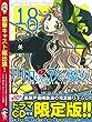 CD付き 山田くんと7人の魔女 (18)限定版 (プレミアムKC 週刊少年マガジン)