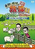 東野・岡村の旅猿11 プライベートでごめんなさい… ニュージーランド・キャンプの旅 ワクワク編 プレミアム完全版 [DVD]
