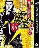 死神監察官雷堂 6 (ヤングジャンプコミックスDIGITAL)