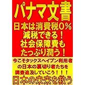 【パナマ文書】日本は消費税0%減税できる! 社会保障費もたっぷり潤う!: 今こそタックスヘイブン利用者の日本の裏切り者たちを調査追及していこう!!!【日本の未来を救う】