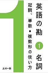 英語の勘1 名詞 冠詞、単数/複数形の使い方 (Nippondream.com) Kindle版