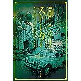 ストーカー (ハヤカワ文庫 SF 504)