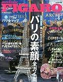 madame FIGARO japon (フィガロ ジャポン) 2013年 04月号 [雑誌]