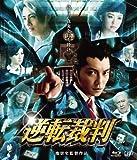 逆転裁判[Blu-ray/ブルーレイ]