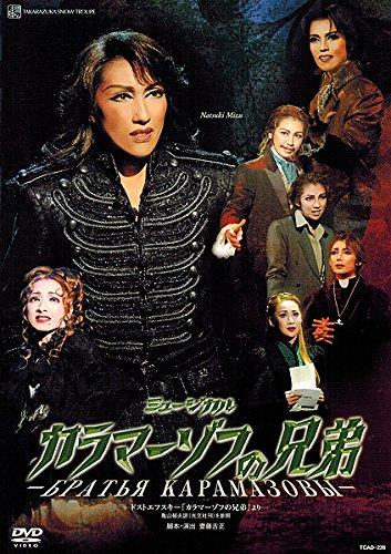 『カラマーゾフの兄弟』 [DVD]