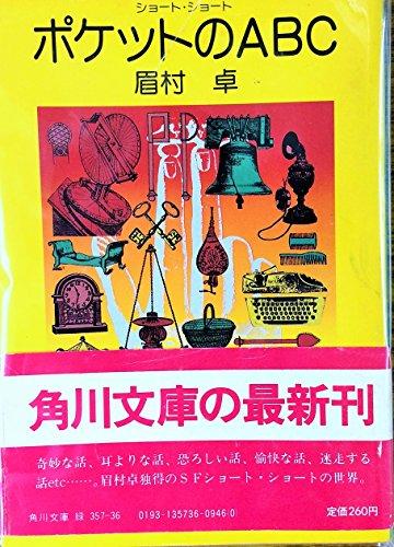 ポケットのABC―ショート・ショート (1982年) (角川文庫)の詳細を見る