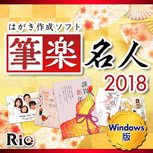 【特典付き】 筆楽名人2018 【Win版】|かんたん年賀状...