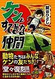 ケンとすてきな仲間 / 関谷 ひさし のシリーズ情報を見る