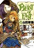 BEAST of EAST (4) (バーズコミックス デラックス)