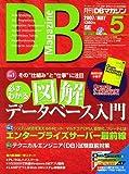 DB Magazine (マガジン) 2007年 05月号 [雑誌]