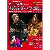『神ひろしSHOW〜一人ぼっちの奮闘記〜』: 写真と文章で綴る神ひろし初のエッセイ集