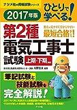 2017年版ひとりで学べる! 第2種電気工事士試験 (ナツメ社の資格試験シリーズ)